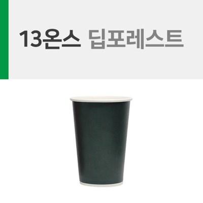 [▶시즌상품]딥포레스트 13온스 종이컵 1봉(50개)_(1079795)