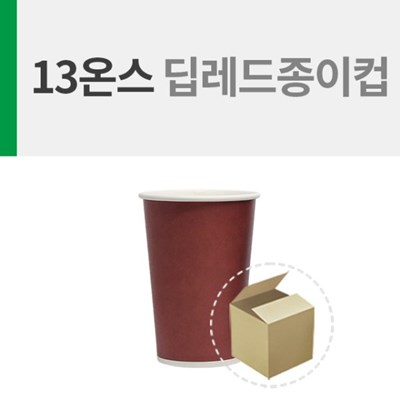 [▶시즌상품]딥레드 13온스 종이컵 1박스(1,000개)_(1079794)