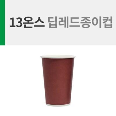 [▶시즌상품]딥레드 13온스 종이컵 1봉(50개)_(1079793)