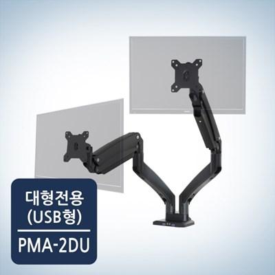 [카멜마운트] 프리미엄 듀얼 거치대 PMA-2DU(USB형) 블랙