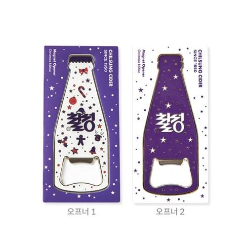 [1인2구매한정] 칠성 마그넷 오프너 2종 (Christmas Edition)