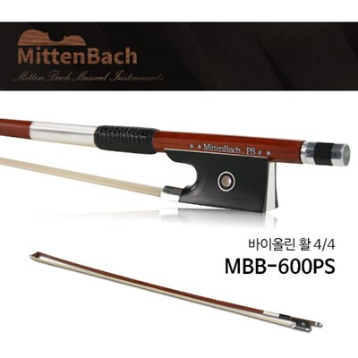 미텐바흐 실버 바이올린활 3/4 MBB-600PS 연주용 고급활