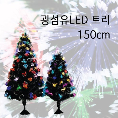 크리스마스 LED광섬유 트리 자체발광 150cm