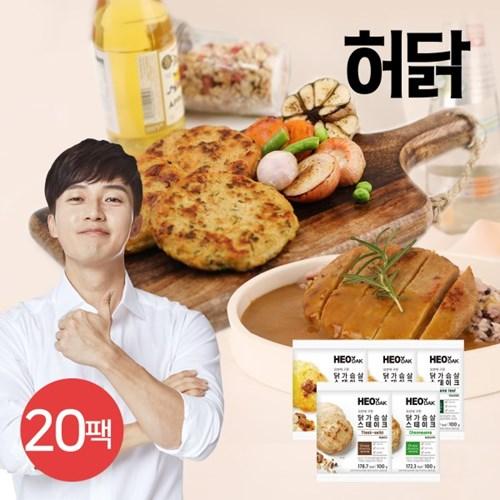 [허닭] 오븐에 구운 닭가슴살 스테이크 100g 5종 20팩