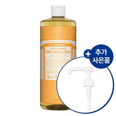 [닥터브로너스] 시트러스 오렌지 퓨어 캐스틸 솝 950ml+전용펌프