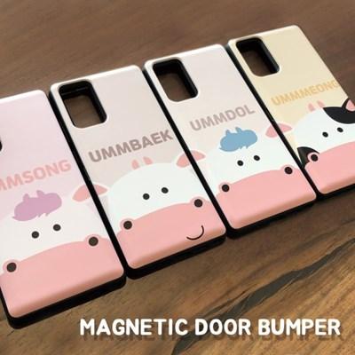 [메이드웰케이스]화이트 카우 마그네틱 도어 범퍼(아이폰 기종)