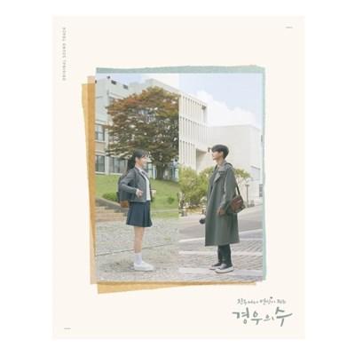 경우의 수 OST  - JTBC 드라마 (2CD)