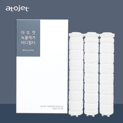아토젯 녹물염소제거 클렌징 샤워기2.0 바디필터1팩
