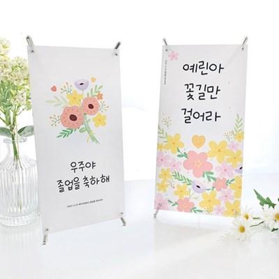 제이밀크 맞춤 미니 축하화환 SET