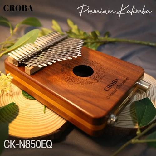크로바 칼림바 CK-N850EQ 프리미엄 아카시아 (세트)