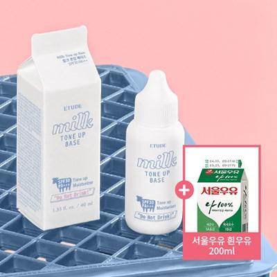 [20%할인+서울우유] 에뛰드 밀크 톤업 베이스