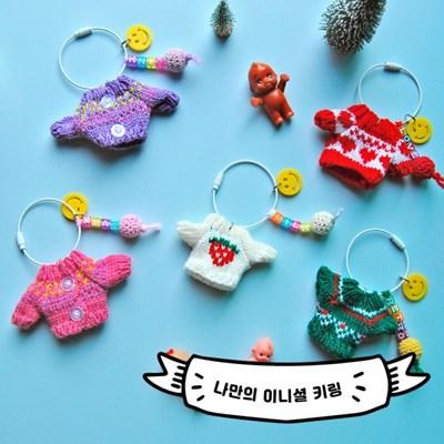 손뜨개 니트 이니셜 네임 키링(5type)