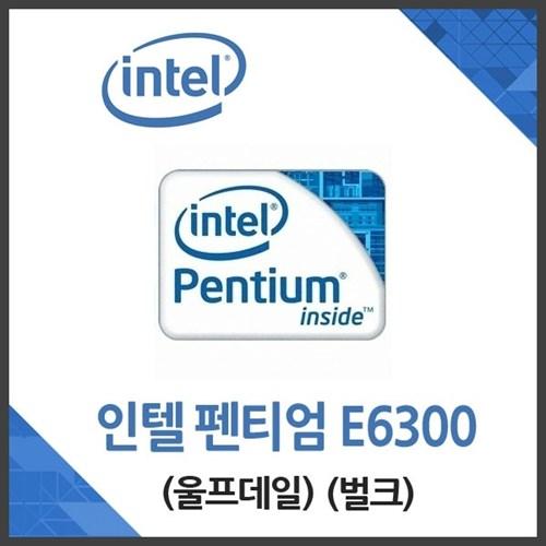 (인텔) 펜티엄 E6300 울프데일 중고