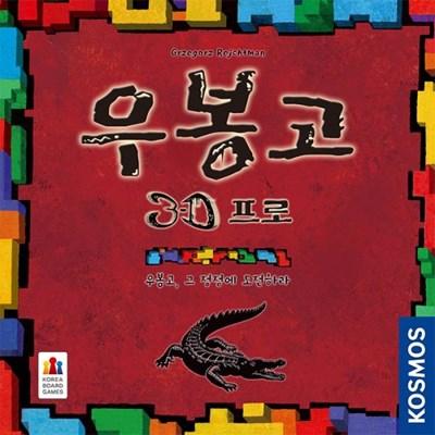 우봉고 3D 프로_(2825119)