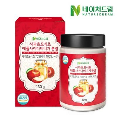 [네이처드림] 사과초모식초 애플사이다비니거 분말 130g*1통