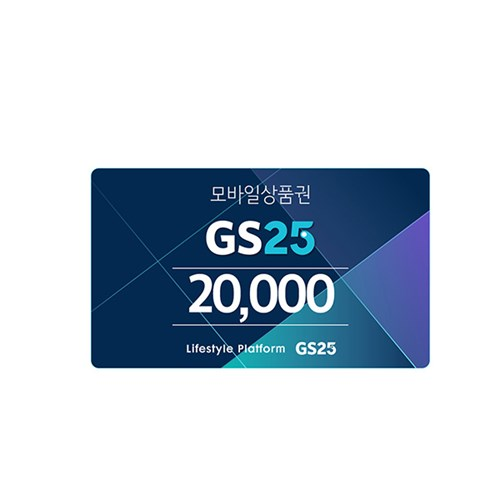 [GS25] 2만원권