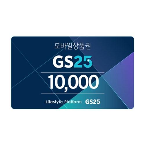 [GS25] 1만원권