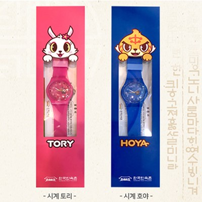 한국민속촌 아동용시계-호야,토리