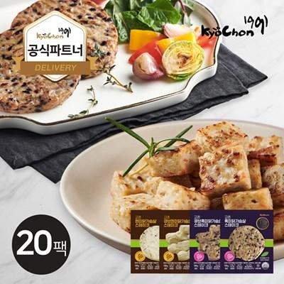 [교촌] 닭가슴살 곡물 스테이크&큐브 100g 4종 20팩