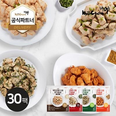 [교촌] 부드러운 스팀 닭가슴살 100g 4종 30팩