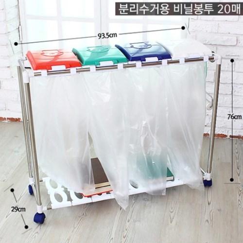 리빙나이스 이동식분리수거함 사무실 가정용 재활용가방 4P