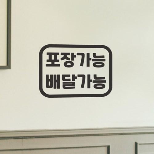 심플한 포장가능 배달가능 테이크아웃 음식점 식당 스티커