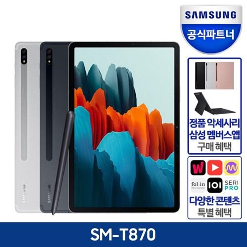 갤럭시탭S7 11.0 Wi-Fi 128GB/256GB (SM-T870)