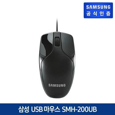 정품 유선 USB 마우스 SMH-200UB