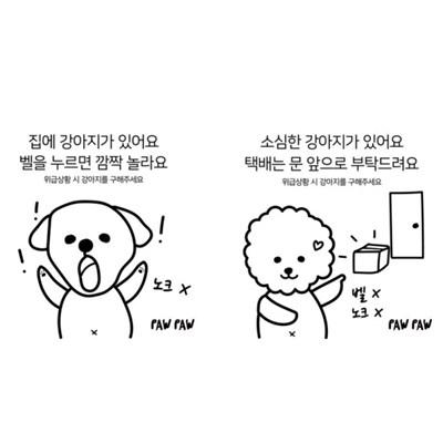 [파우파우] 강아지 도어사인 문패