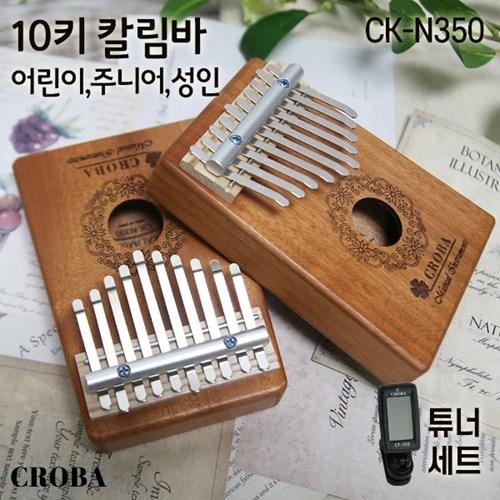 크로바 칼림바 10키 키즈 주니어 CK-N350 (튜너 세트)