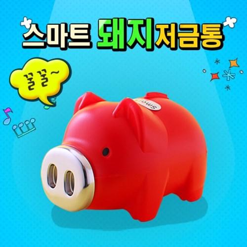 스마트 돼지저금통(레드) (대)/팬시점판매용 운동