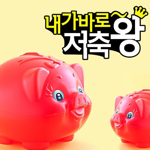 탤런트 돼지저금통(특대)/운동회사은품 팬시점판매용