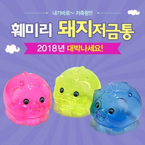 3p 훼미리 돼지저금통(소)/팬시점판매용 유치원단