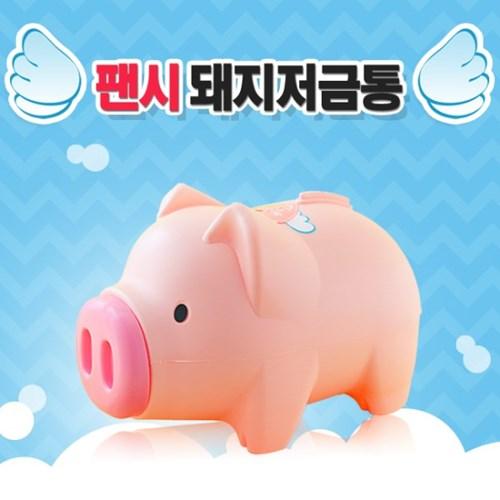 팬시 핑크 돼지저금통(대)/은행사은품 유치원단체주