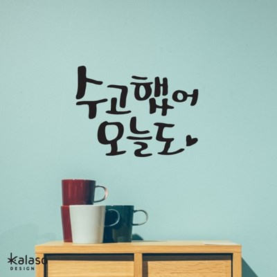 [칼라소] 캘리그라피 레터링스티커 감성 인테리어소품 손글씨