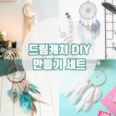 취미 드림캐쳐 마크라메 만들기세트 DIY KIT/LED무드등/교구/방과후