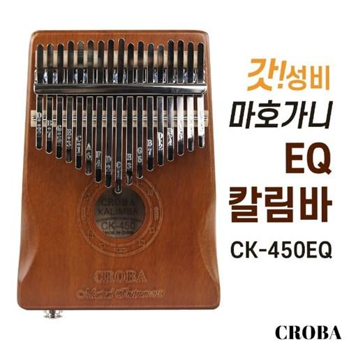 크로바 칼림바 CK-450EQ 마호가니 17키 강의용 케이블