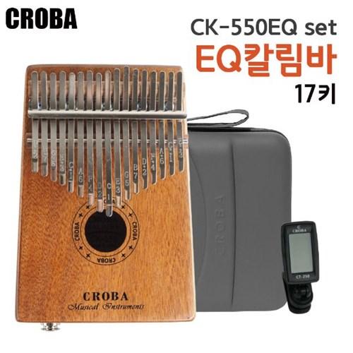 크로바 칼림바 CK-550EQ 각인무료 튜너 케이스 (세트)