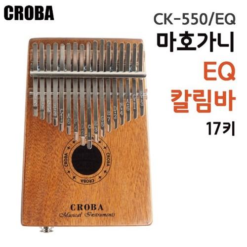 크로바 칼림바 CK-550EQ EQ칼림바 각인무료 (단품)