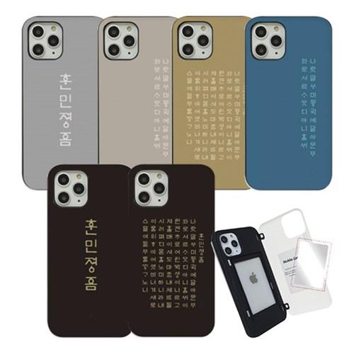 WK 훈민정음 마그네틱 도어 범퍼 미러 카드 핸드폰 스마트폰 케이스