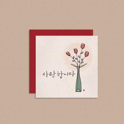 캘리엠 미니카드 SP1813_사랑합니다 캘리그라피 카드