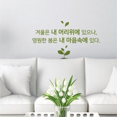영원한봄 캘리그라피스티커