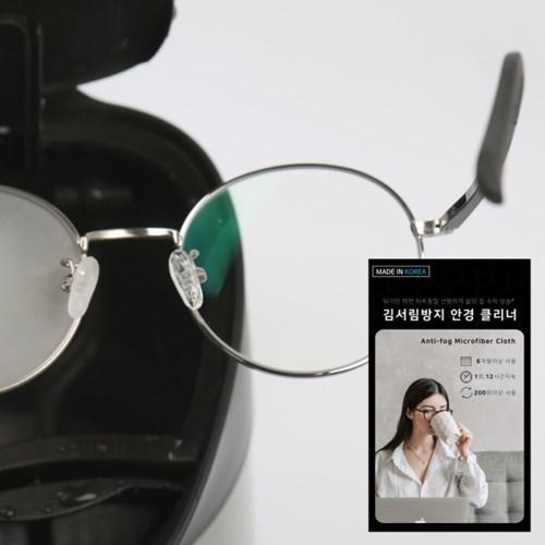 국산 무료배송 김서림 방지 안경닦이 클리너 1매