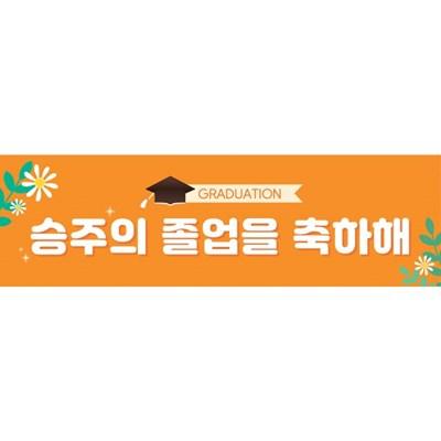 제이밀크 맞춤 셀프졸업 현수막 - 졸업을 축하해