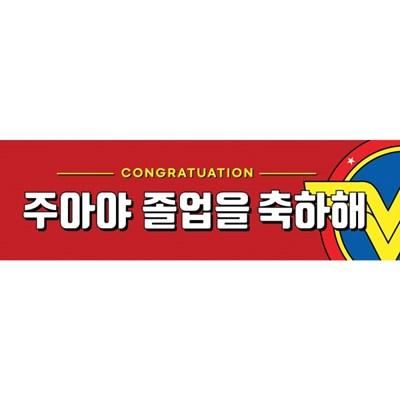 제이밀크 맞춤 현수막 - 원더우먼