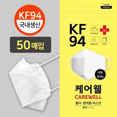 [마스크 스트랩 증정] 케어웰 KF94 방역마스크