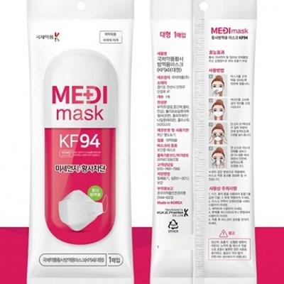 국제약품 메디마스크 KF94 황사방역마스크 대형 1매입*2