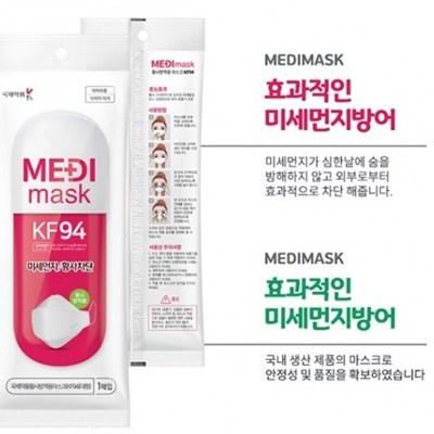 국제약품 메디마스크 KF94 황사방역마스크 소형 1매입*2
