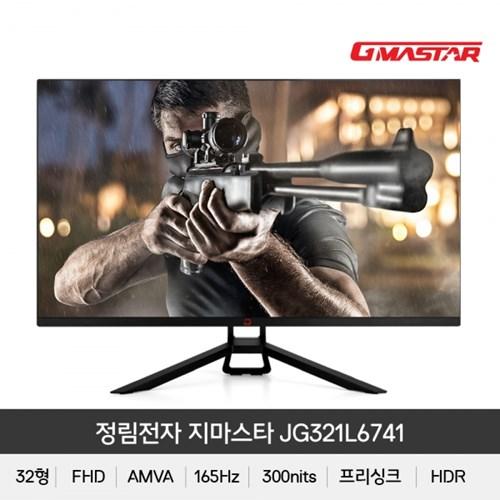 정림 GMASTAR JG321L6741 리얼 165 HDR 게이밍 무결점
