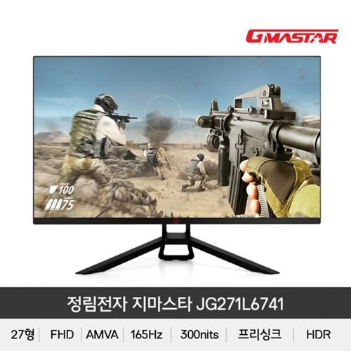 정림 GMASTAR JG271L6741 리얼 165 HDR 게이밍 무결점